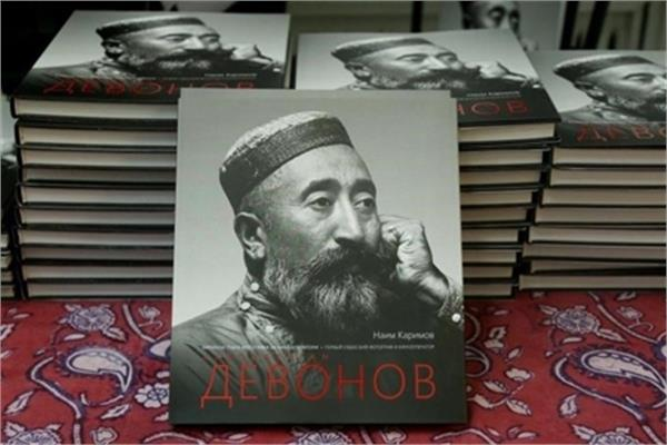 The Book on Uzbekistan's First Photographer Launched