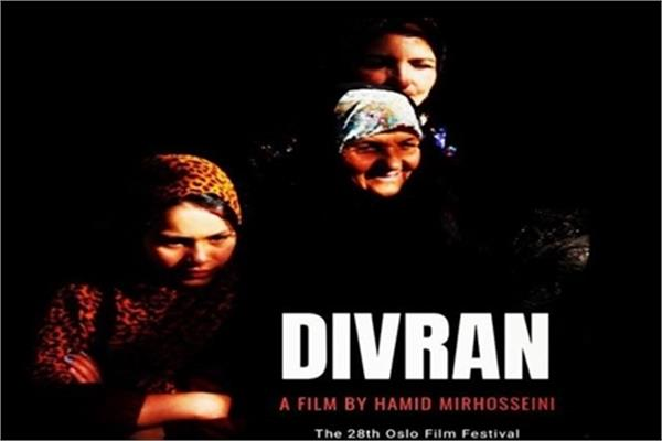 Iranian Documentary to be Screened at Norwegian Film Fest.