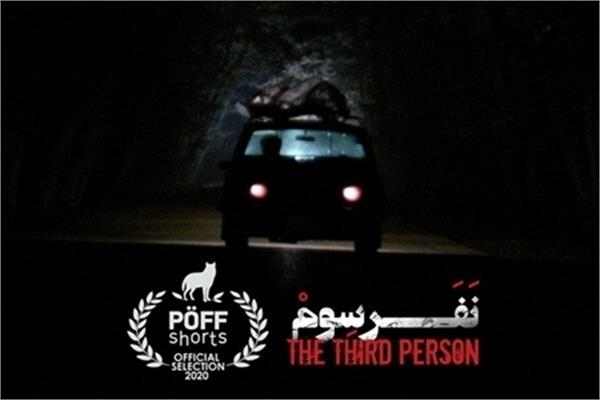 Estonian POFF to Host 'The Third Person'