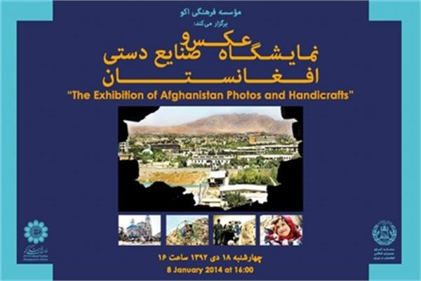 ECI to Host Afghan Photos- Handicrafts Exhibition
