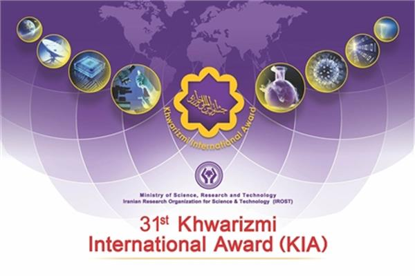 Message of ECI President to 31st Khwarazmi International Award (KIA):