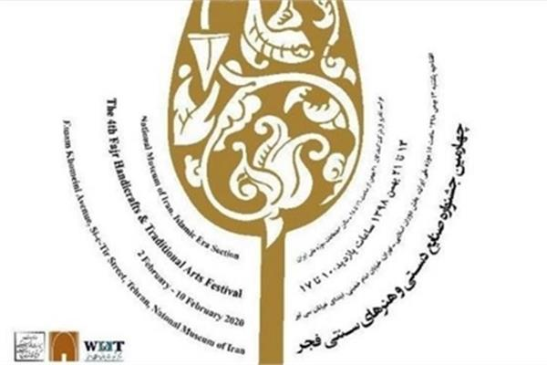 4th Fajr Int'l Handicrafts & Traditional Arts Festival Wraps Up