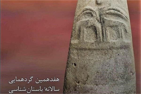 Online Database of Iran's Archeology to be Launched