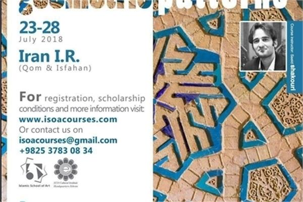 The 1st Int'l Course on Iranian-Islamic Geometric Patterns