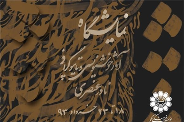 ECI to Host Calligraphic Works of Nader Onsori
