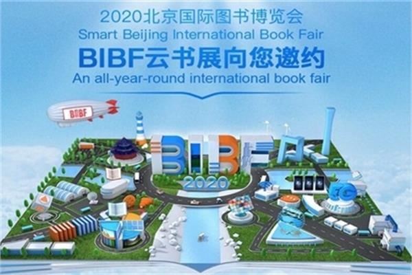 Iran Attends Beijing Virtual Book Fair