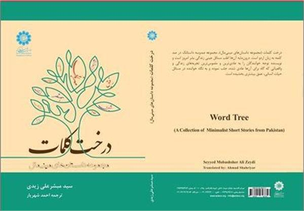 "ECI Releases ""The Tree of Words"""