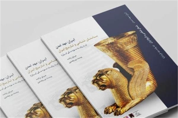 Iran National Museum Publishes the Most Updated Bibliography of Iran Archeology & History