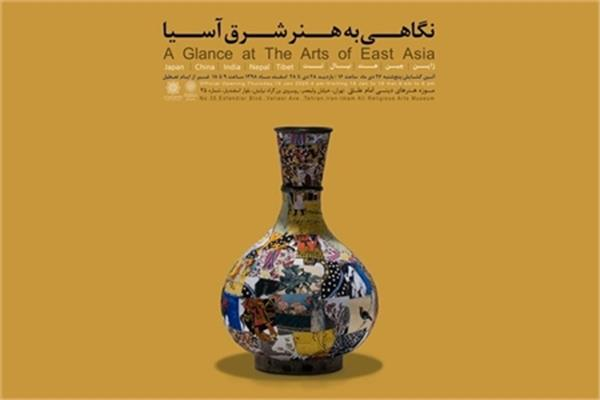 "Tehran to Host ""A Glance at the Arts of East Asia"" Exhibition"