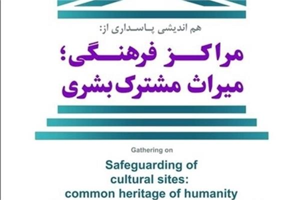 """Safeguarding of Cultural Sites: Common Heritage of Humanity"" Conference"
