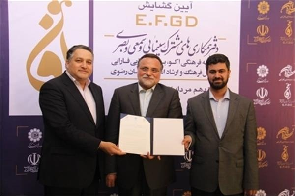 Trilateral MoU Signed between ECI, Farabi Cinema Foundation & the Islamic Culture