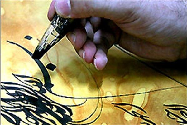 Reflection of Spirituality in Iran's Art of Calligraphy