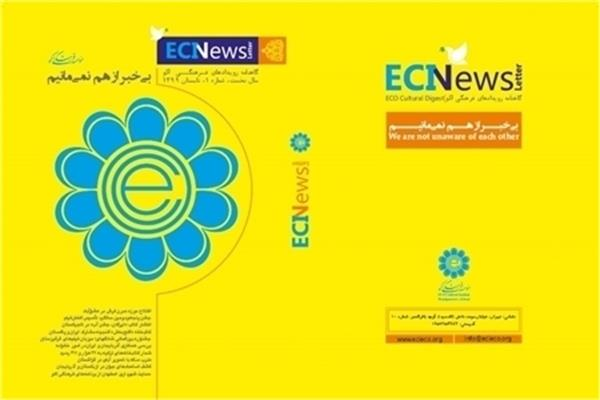 Dunya News Agency Reports on the Publication of ECI Newsletter
