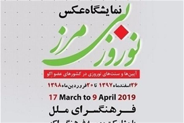 Borderless Nowruz' Photo Exhibition'
