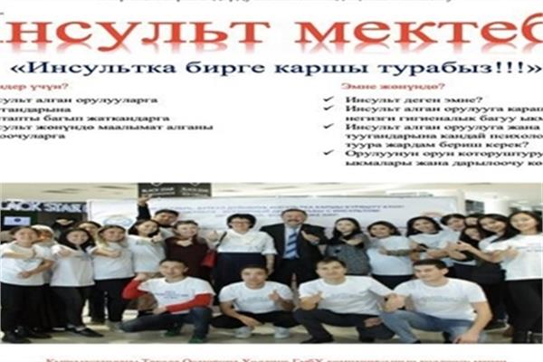 Kyrgyzstan Creates First Brain Attack School