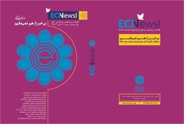 ECI Publishes 2nd Issue of Newsletter