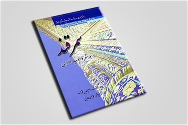 Samarkand in Persian poetry and literature