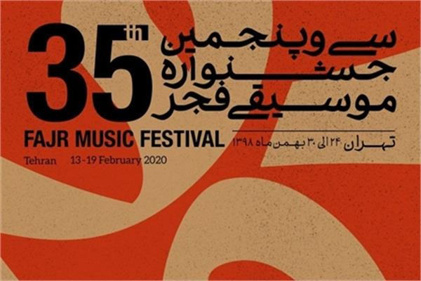 35th Fajr Music Fest to Host 8 Foreign Bands