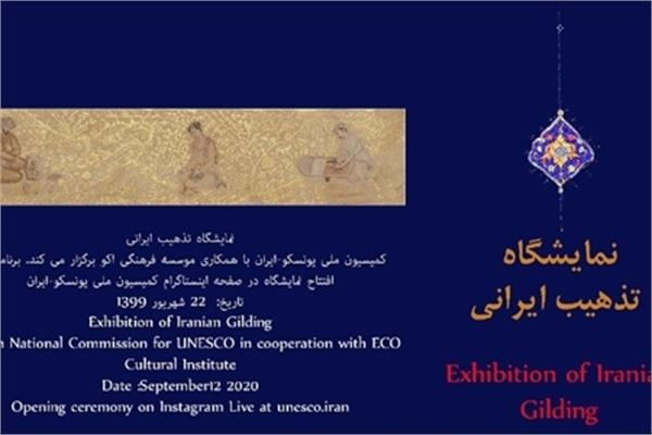 "Virtual Opening of ""Iranian Gilding"" Exhibition to be Held"