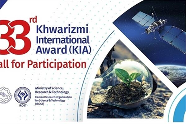 Call for Participation at the 33rd Khwarizmi Int'l Award