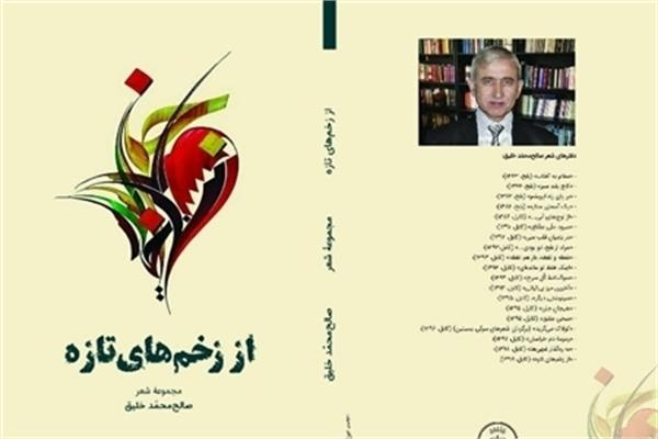 Latest Poetry Book by Salih Mohammad Khaliq Published